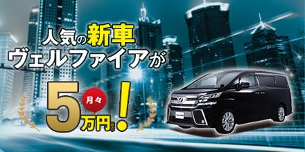 人気の新車ヴェルファイアが月々5万円!