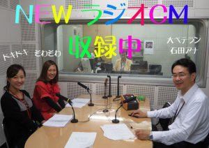 NEW ラジオCM!!!